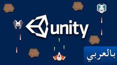 تعلم اساسيات تطوير وبرمجة لعبتك الاولى باستخدام محرك يونيتي بطريقة مبسطة وسهلة #unity