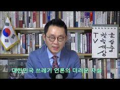 윤칼세 TV(80) 대한민국 쓰레기 언론의 '더러운 자살'!