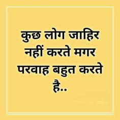 Quotes and Whatsapp Status videos in Hindi, Gujarati, Marathi Hindi Quotes On Life, Status Quotes, New Quotes, Attitude Quotes, Friendship Quotes, Life Quotes, Poetry Quotes, Daily Quotes, Motivational Quotes