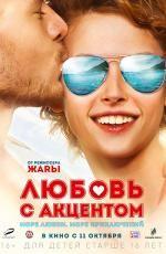 Любовь с акцентом - Афиша Минска