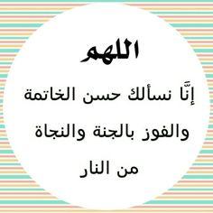 #شهر_الخير #رمضان #حلت_البركة #رمضان_يجمعنا #رمضان_جانا  #شهر_رمضان #رمضان_كريم #في_رمضان_قبل_الفطور  #رمضانيات  #رمضان_تحلى_جمعتنا  #العشر_الاواخر #رمضان #رمضان_الخير #رمضان_الكريم #ساعه_استجابه #يوم_الجمعة #رمضان_قرب #الجمعة #رمضان_السعادة #رمضان_المحبه #مبتغانا_الجنه #صدقة_جارية #ليلة_القدر #اسلاميات #الخير #اليوم  #نشر #هاشتاق  #غرد #مسلمه_سنيه_سلفيه_ولله_الحمد Chart, Facebook, Lyrics