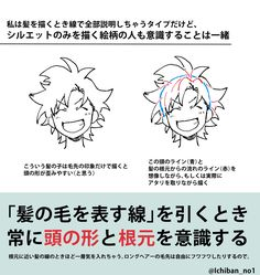 Hair Reference, Drawing Reference Poses, Drawing Tips, Comic Tutorial, Manga Tutorial, Manga Drawing Tutorials, Art Tutorials, Web Comics, Anime Drawings Sketches