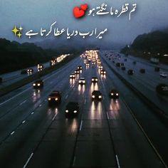 Urdu Quotes Islamic, Poetry Quotes In Urdu, Best Urdu Poetry Images, Sufi Quotes, Islamic Messages, Muslim Quotes, Spiritual Quotes, Status Wallpaper, Allah Love