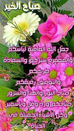 صباح النور والهنا Good Morning Greetings Good Morning Arabic Flower Phone Wallpaper