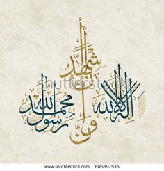Vector of Arabic calligraphy version of shahadah text (Muslim's declaration of belief in the oneness of God and acceptance of Muhammad as God's prophet)