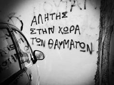 Find images and videos about quotes, greek quotes and greek on We Heart It - the app to get lost in what you love. Rap Quotes, Love Quotes, Graffiti Quotes, Street Quotes, Small Words, Word Out, Some Words, Just In Case, Thoughts