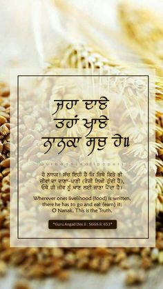 Sikh Quotes, Gurbani Quotes, Indian Quotes, Holy Quotes, Punjabi Quotes, Truth Quotes, Quotes About God, Motivational Quotes, Qoutes