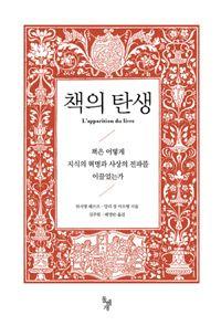 [알라딘]책의 탄생 - 책은 어떻게 지식의 혁명과 사상의 전파를 이끌었는가