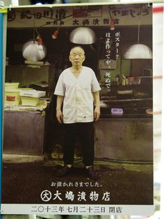 大阪市阿倍野区にある「文の里商店街」の商店のポスターが、最近有名になったのをご存知だろうか? 一見、何の変哲もない商店街なのだが、ポスターのキャッチコピーが …