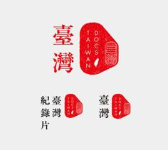 臺灣紀錄片 LOGO提案 | Flickr - Photo Sharing! Typography Logo, Logo Branding, Branding Design, Japanese Logo, Japanese Graphic Design, Word Design, Text Design, Chinese Fonts Design, Chinese Logo