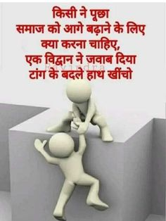 Few words for social development Apj Quotes, Hindi Quotes Images, Motivational Picture Quotes, Hindi Quotes On Life, Life Lesson Quotes, Girly Quotes, Best Inspirational Quotes, Romantic Quotes, True Quotes