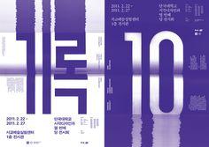 shin, dokho : 단국대학교 시각디자인과 디자인 운동 기록