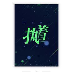 许巍字体海报设计 on Behance