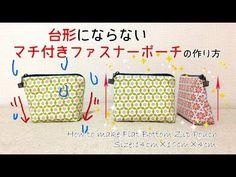 DIY 台形にならないマチ付きファスナーポーチの作り方 How to make flat bottom zip pouch|Hoshimachi - YouTube
