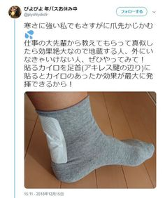 #lifehack #ライフハック #使い捨てカイロ #末端冷え性 (Via: 「足の末端が冷えてつらい」という人にお勧めなホッカイロの位置は…ココだ! ) ほぉ...そうなのか。 フローリングのお掃除にトモサダマジックブラシ。 Health Diet, Health Care, Health Fitness, How To Heal Burns, Relieve Bloating, Life Hackers, How To Apply Mascara, Simple Life Hacks, Health And Beauty Tips
