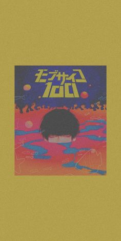 Mob psycho 100 wallpaper ONE's webcomic started it is guide upon The spring Japanese Graphic Design, Japanese Art, Animes Wallpapers, Cute Wallpapers, Mob Psycho 100 Wallpaper, Arte Game Of Thrones, Mob Psycho 100 Anime, Japon Illustration, Cute Anime Wallpaper
