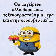 Funny Greek Quotes, Greek Memes, Minion Jokes, Minions Quotes, Funny Images, Funny Photos, Funny Statuses, Great Words, Just Kidding