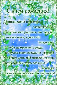 Открытки. С днем рождения Happy Birthday In Russian, L Love You, My Love, Happy Birthday Wishes, Wise Words, Poems, Knowledge, Birthdays, Humor