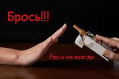 Как бросить курить за 1 день! » Женский Мир