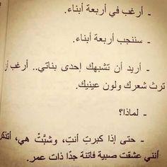 بالعربي احلــى ~