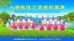 讚美國度君王已得勝 全能神教會國度讚美中文合唱 第十三輯