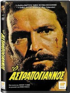 Kourkoulos was awarded the Best Actor Prize twice, at the Thessaloniki Film Festival, for his performance in 'The Ruthless' [1966] and 'Thunder John' (1970).