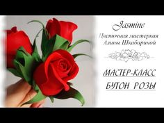 Алина Шкабарина - YouTube Rose, Flowers, Plants, Youtube, Watch, Craft, Fake Flowers, Manualidades, Accessories