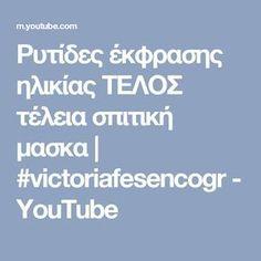 Ρυτίδες έκφρασης ηλικίας ΤΕΛΟΣ τέλεια σπιτική μασκα   #victoriafesencogr - YouTube