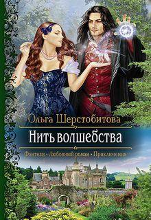 """Обложка книги """"Нить волшебства"""""""