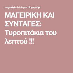 ΜΑΓΕΙΡΙΚΗ ΚΑΙ ΣΥΝΤΑΓΕΣ: Τυροπιτάκια του λεπτού !!! Greek Desserts, Greek Recipes, My Recipes, Holiday Recipes, Cooking Recipes, Sweet Buns, Sweet Pie, Kai, Greek Beauty