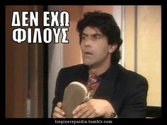 The perfect Απαραδεκτοι Aparadektoi Yolo Animated GIF for your conversation. Discover and Share the best GIFs on Tenor. Jokes Quotes, Funny Quotes, Funny Phrases, Enjoy Your Life, Funny Me, Just For Laughs, Positive Vibes, Yolo, Comedy