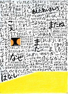 Japanese Calligraphy: See You Tomorrow. Yuka Nishino. 2010 - Gurafiku: Japanese Graphic Design