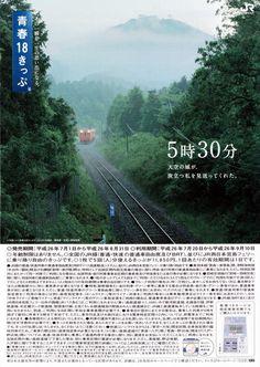 電車の中や駅のホームなどで目にする「青春18きっぷ」のポスター。あの場所はどこなんだろう?あの風景が見てみたいそう思ったことはありませんか。過去のポスターの中から、気になる風景をいくつか選んでみました。1.瀬戸内海 JR呉線安浦~風早駅(広島)2012年春のポスターは広島県の呉線からの風景。瀬戸内の島々をバックにしたポスターから、島めぐりもいいなぁと思える、そんなポスターですね!呉線の通称は、瀬戸内さざなみ線。瀬戸内のゆったりした波間を眺めながら、島々を走る電車にあこがれを感じますね。広島から呉線経由で三原駅まで、瀬戸内海に沿って走る観光列車「瀬戸内マリンビュー」も人気です♪ ■基本情報...