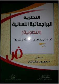 مكتبة لسان العرب: النظرية البراجماتية اللسانية ( التداولية ) دراسة ا...