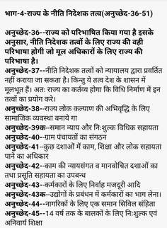 Gk In Hindi, Krishna Quotes, Math Equations