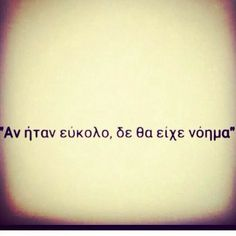 """Greek quotes """"if it was easy, it wouldn't have meaning. Smart Quotes, True Quotes, Words Quotes, Favorite Words, Favorite Quotes, Best Quotes, Funny Greek Quotes, Saving Quotes, Perfection Quotes"""