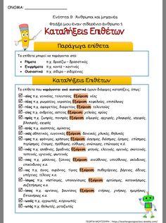 Greek Language, School Hacks, Special Education, Elementary Schools, Counseling, Back To School, Preschool, Parenting, Teacher