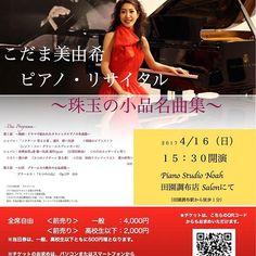 【miyukimusik】さんのInstagramをピンしています。 《〜2017 こだま美由希  東京ピアノリサイタルのご案内〜 【日時】2017年4月16日 日曜日 15:00 開場 / 15:30 開演 【場所】ピアノスタジオ ノア田園調布Salon  東京都大田区田園調布3−5−10  昨年後半は、ドイツ演奏会に集中したため 東京でのコンサートは、いつですか? と、お問い合わせを頂いておりましたが 少し予定より遅れつつもご案内させていただけること とても嬉しく思っています。  こういうお声があって本当にありがたさで一杯と 準備していく上で、ご支援をすでにいただいている人に 感謝感謝でこれまた一杯。  あとは、この気持ちを伝えるべく 当日に向けてコツコツやって参ります。  今回は、アットホームな雰囲気のなかで演奏したい気持ちが強いこと、  ピアノと響きにこだわり、こちらのSalonに ご縁をいただきました。。 (ピアノはスタインウェイ^^) ブラームスの小品は特に、ピアノも箱(ホール)も相性が良くないと なかなか良さが伝わらない・・・…