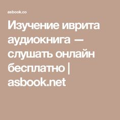 Изучение иврита аудиокнига — слушать онлайн бесплатно | asbook.net