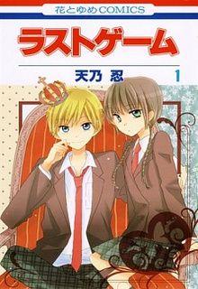 El hermoso manga last game