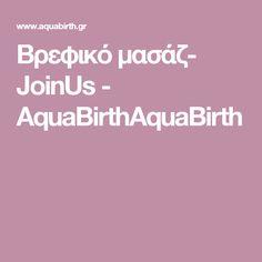 Βρεφικό μασάζ- JoinUs - AquaBirthAquaBirth