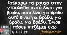 Τσεκάρω τα ρούχα Greek Memes, Funny Greek, Greek Quotes, Funny Picture Quotes, Funny Quotes, Favorite Quotes, Best Quotes, Funny Statuses, Funny Thoughts