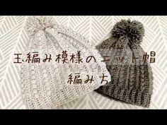 玉編み模様のニット帽 編み方 - YouTube Knitted Hats, Crochet Hats, Crochet Stitches, Cowl, Knitwear, Knitting Patterns, Diy And Crafts, Youtube, Caps Hats