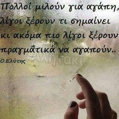 Greek Quotes, Philosophy, Literature, Thoughts, Life, Studios, Literatura, Philosophy Books, Ideas