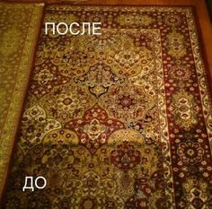 Как сделать ваш ковер новым? Vash, Cleaning Solutions, Housekeeping, Helpful Hints, Life Hacks, Rugs, Home Decor, Homemade Home Decor, Useful Tips