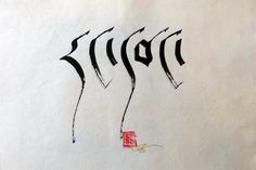 Khandroling Paper Cooperative : Gorgeous Tibetan Calligraphy and ...