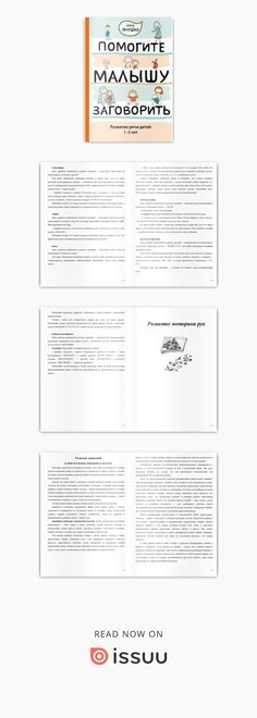 Issuu is a digital publishing platform that makes it simple to publish magazines, catalogs, newspapers, books, and more online. Easily share your publications and get them in front of Issuu's millions of monthly readers. Title: Помогите малышу заговорить! Развитие речи детей 1,5-3 лет, Author: Alex Pavlotsky, Name: Помогите малышу заговорить! Развитие речи детей 1,5-3 лет, Length: 223 pages, Page: 1, Published: 2015-06-10