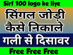Lucky Numbers For Lottery, Winning Lottery Numbers, Lottery Result Today, Lottery Results, Number Tricks, Kalyan Tips, Hindi Language Learning