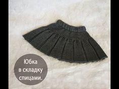Юбка в складку спицами. - YouTube Knitting Videos, Diy And Crafts, Childhood, Barbie, Skirts, Handmade, Clothes, Youtube, Fashion