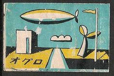 Japanese Matchbox label | dirigible